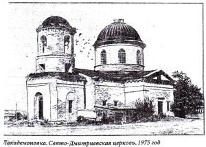 Лакедемоновка храм 001